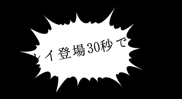アテルイ登場30秒で退場!!