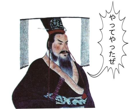 秦の始皇帝の喜び
