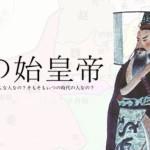 秦の始皇帝ってどんな人なの?そもそもいつの時代の人なの?簡単にやさしく説明して!