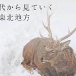 飛鳥時代から見ていく日本の東北地方 ~古代の東北って何してたの?鬼のモデルになった英雄アテルイ~