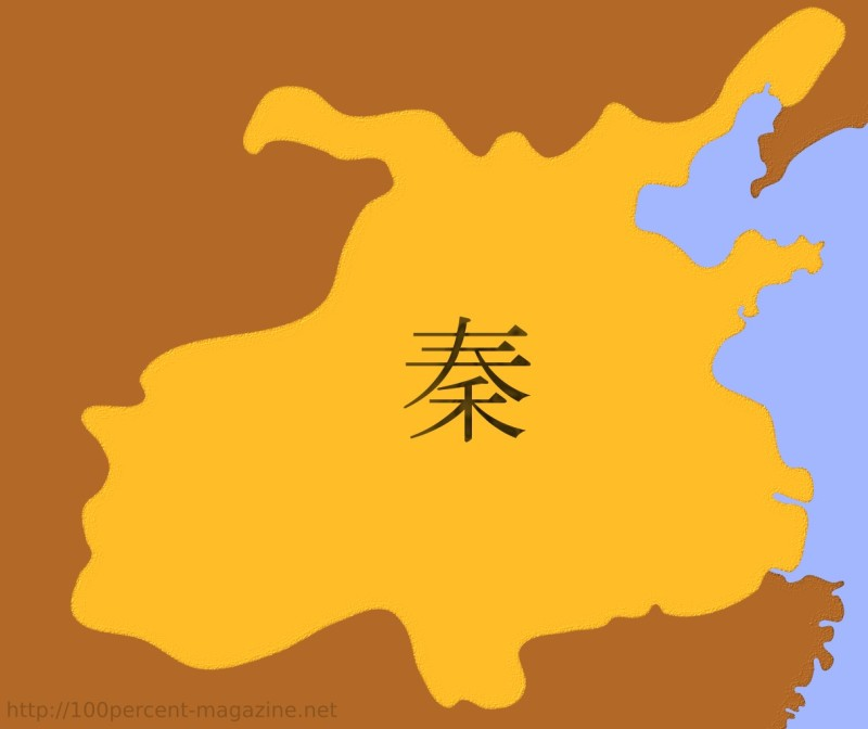 秦の勢力図