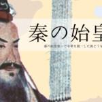 秦の始皇帝って中国を統一した後どうなったの?不老不死を求めて大爆走!秦の滅亡までを短く解説