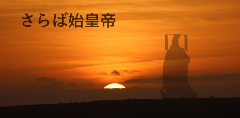 秦の始皇帝の最期